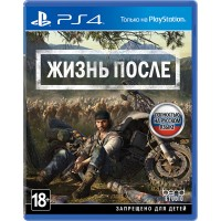 Жизнь после [Days Gone] Bundle Copy (Playstation 4)