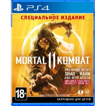 Mortal Kombat 11 (Playstation 4)