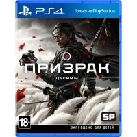 Призрак Цусимы [Ghost of Tsushima] (Playstation 4)